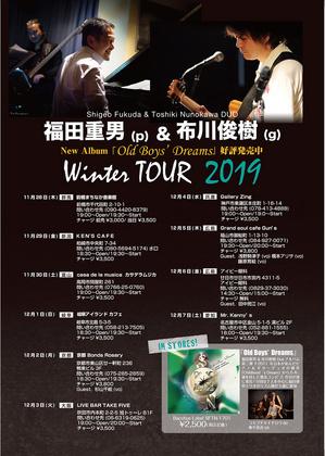最新2019tour_表_out.jpg